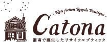 Catona 湘南で誕生したリサイクルブティック